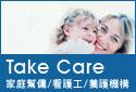 家庭幫傭/看護工/養護機構